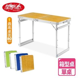 【闔樂泰】好收納萬用箱型桌-單桌(折疊桌 / 露營桌)