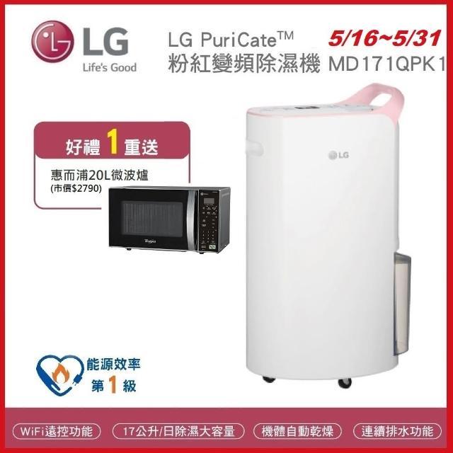 【LG 樂金】PuriCare17公升粉紅變頻除濕機◆WiFi遠控(MD171QPK1)