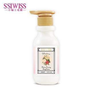 【S'SIWISS】小瑞士花園-珍珠雪絨玫瑰緊膚乳液(300ml)