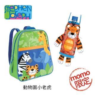 【Stephen Joseph】GOGO美式兒童防水背包+環保造型水壺袋(多款任選-輕旅行用品大推薦)