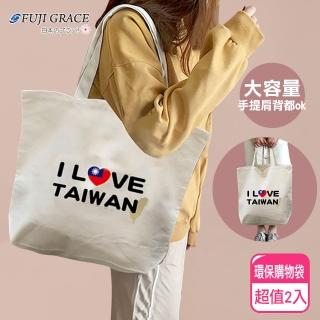 【FUJI-GRACE】大容量I Love Taiwan環保購物袋(超值二入/可超取)