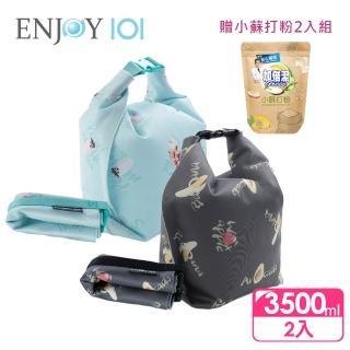 【ENJOY101-買2送2】矽膠布防漏食物袋2件-UnSac喫貨袋(送加倍潔小蘇打去污粉1kgX2包)
