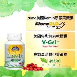 【陸丁博士Dr.Lutein】Kemin葉黃素純素液態軟膠囊(3瓶組)