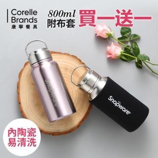 【Snapware 康寧密扣-買1送1】陶瓷不鏽鋼超真空保溫運動瓶-含布套800ml
