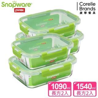 【Snapware 康寧密扣】全新升級長方形可拆扣玻璃保鮮盒大容量4件組
