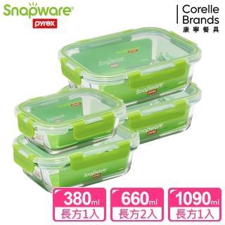 【Snapware 康寧密扣】全新升級長方形可拆扣玻璃保鮮盒4件組
