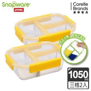 【Snapware 康寧密扣】全新升級全三分隔長方形玻璃保鮮盒1050ML-2入組(多色可選)