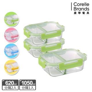 【Snapware 康寧密扣】 升級可拆扣分隔玻璃保鮮盒3件組