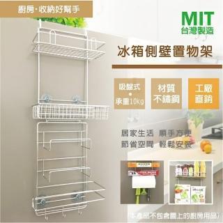 不鏽鋼冰箱側壁置物架-10kg(台灣製造)