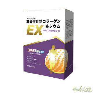 【草本之家】日本非變性二型膠原蛋白+鈣30粒X1盒(MSM、鮭魚鼻軟骨、檸檬酸鈣、珊瑚鈣、膠原蛋白)