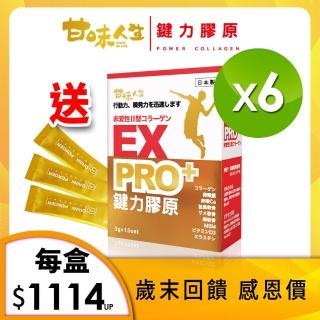【甘味人生】鍵力膠原Pro-黃金強效版(3gx15包x6盒)