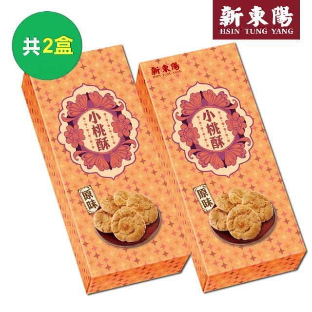 【新東陽】小桃酥禮盒14g*10入(共兩盒)