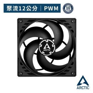 【Arctic-Cooling】P12 PWM 12公分聚流控制風扇