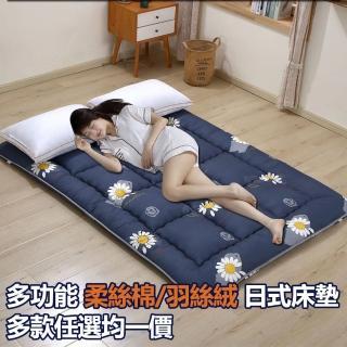 【單人加大/雙人/加大均一價】18NINO81超厚實羽絲絨日式床墊(多款任選)
