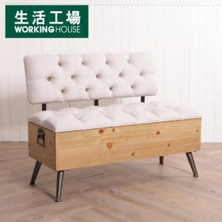 【生活工場】杉之木雙人沙發收納椅