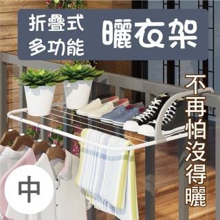 【新錸家居】小號_加大折疊式多功能曬衣架(陽台窗戶晾曬/曬鞋/曬衣/輕巧/好收納)