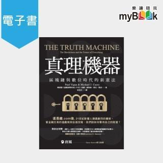 【myBook】真理機器:區塊鏈與數位時代的新憲法(電子書)