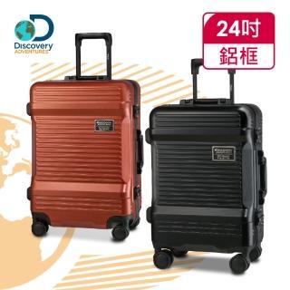 【Discovery Adventures】工具箱24吋磨砂黑/橘2色可選飛機輪TSA海關鎖PC鋁框行李箱/旅行箱 行李箱(行李箱)