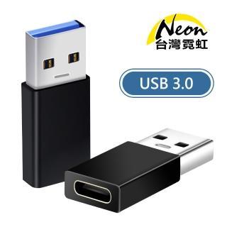 【台灣霓虹】USB3.0公轉Type-C母轉接頭(快充)