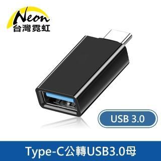 【台灣霓虹】Type-C公轉USB3.0母OTG轉接頭(充電兼傳輸線)