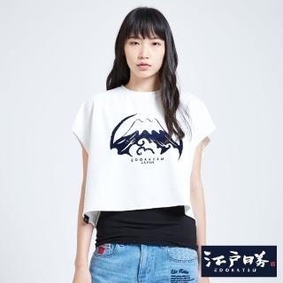 【EDWIN】江戶勝 植絨富士山印花寬版T恤-女款(米白色)