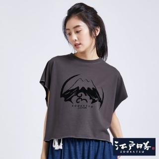【EDWIN】江戶勝 植絨富士山印花寬版T恤-女款(暗灰色)