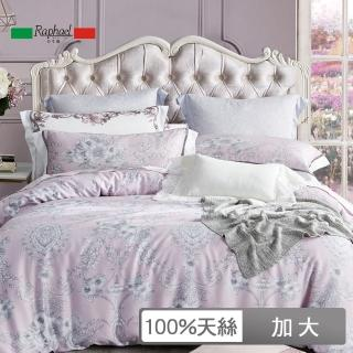 【Raphael 拉斐爾】愛戀-天絲加大四件式床包兩用被套組(60支紗)