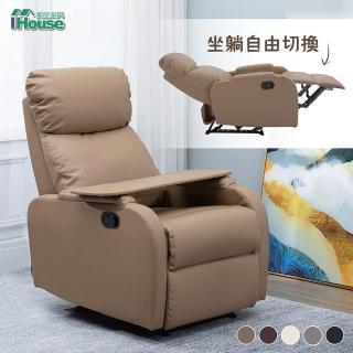 【IHouse】尼克 舒適單人無段式休閒沙發躺椅 6色