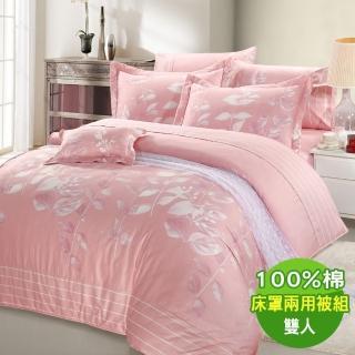 【ROYALCOVER】精梳棉七件式兩用被床罩組 凱蒂情緣(雙人 兩色任選)
