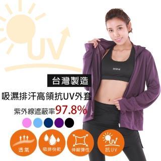 【MI MI LEO】台灣製抗UV防曬吸排外套-立領款-深紫(專區 零碼出清)