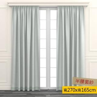 【HOLA】素色平紋半腰窗紗270x165綠色