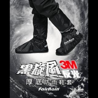 【飛銳fairrain】飛銳fairrain新黑旋風3M反光厚底防雨鞋套(鞋套)
