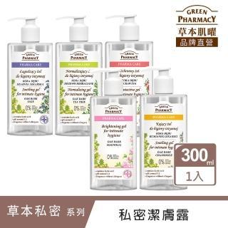 【Green Pharmacy草本肌曜】經典推薦私密潔膚露 300ml(4款可選)