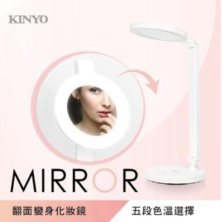 【KINYO】多功能觸控式化妝鏡LED檯燈(LED檯燈)