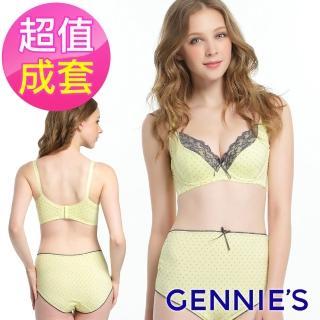 【Gennies 奇妮】幸運草蕾絲款內衣褲成套組/搭配高腰內褲M(黃GA56+GB46)