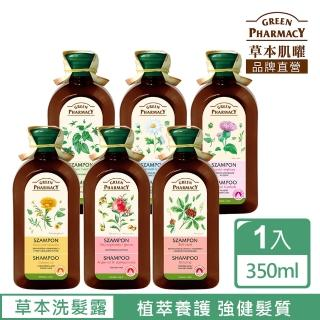 【Green Pharmacy草本肌曜】草本健康洗髮精 350ml 系列(6款任選)