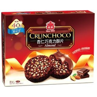 【義美】義美杏仁巧克力酥片280g(黑可可)