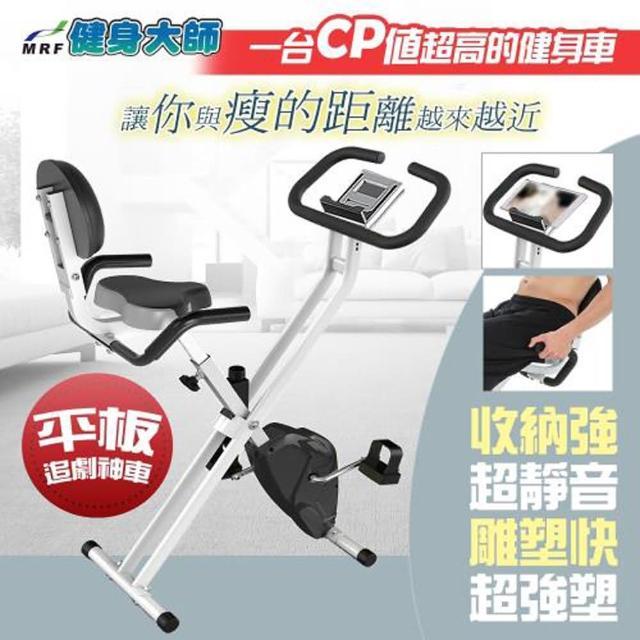 【健身大師】超越者X型平板無段變速健身車/