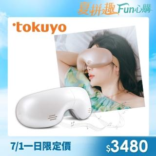 【tokuyo】煥眼冷熱眼部按摩器TS-183(熱銷口碑款)/
