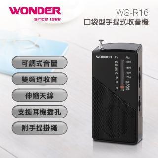 【WONDER 旺德】口袋型手提式收音機(WS-R16)