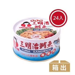 【好媽媽】三明治鮪魚(24入/箱)