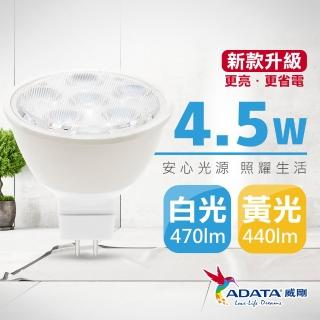 【ADATA 威剛】新款 LED 4.5W MR16 投射燈_杯燈(白光/黃光)