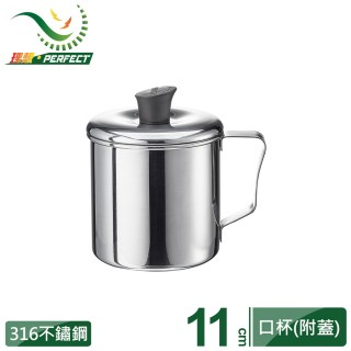 【PERFECT 理想】極緻316不鏽鋼口杯-11cm附蓋(台灣製造)