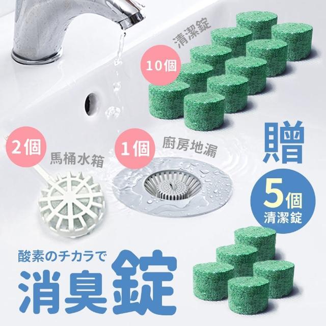 【一丁目電販】MIT活氧酵素馬桶水箱清潔錠(買10送5超值組)/