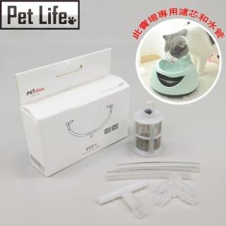 【Pet Life】CT01電動式寵物飲水器(濾芯+水管)