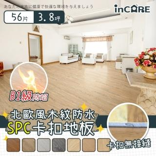 【Incare】北歐風防水SPC仿實木卡扣地板(56片/約3.8坪)/