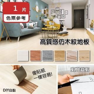 【樂嫚妮】DIY自黏式仿木紋 木地板 木紋地板貼 PVC塑膠地板 防滑耐磨 自由裁切 1片入(色票 樣品參考)