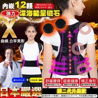 【lemonsolo】日式深海磁石挺胸縮腰防駝背矯正護具