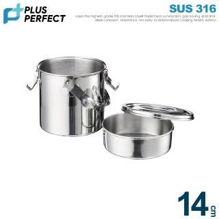 【PERFECT 理想】極緻316不鏽鋼防溢提鍋14cm(台灣製造)