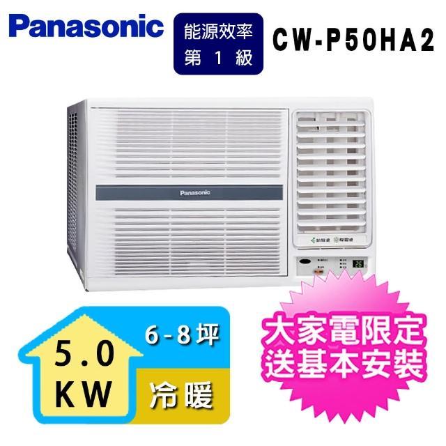 【Panasonic 國際牌】6-8坪變頻冷暖右吹式窗型冷氣(CW-P50HA2)